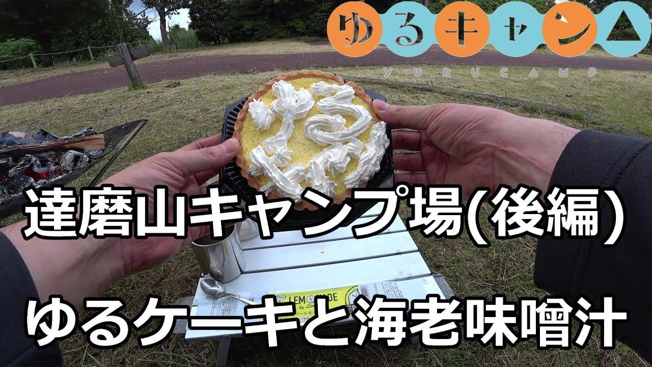ゆるキャン△達磨山キャンプ場(後編)ゆるケーキと海老味噌汁 伊豆キャン16(最終回)
