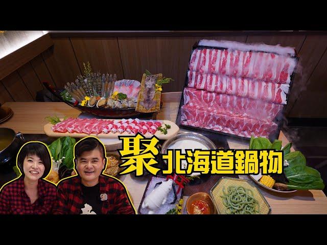 聚北海道鍋物 | 2.0大升級 火鍋+自助吧吃到飽 奶凍熊、海鮮船、肉肉瀑布太浮誇
