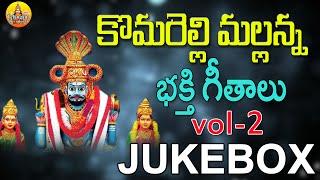 Vol 2 Komuravelli Mallanna Bhakthi | Komuravelli Mallanna Songs | Komuravelli Mallanna Dj Songs