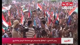 يمن اتحادي ...توافق وانسجام مع مصلحة اليمن والخليج | تقرير #يمن_شباب