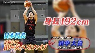 【アスリート・インフィニティ ♯63】田中大貴(バスケットボール) 南谷真鈴 動画 10