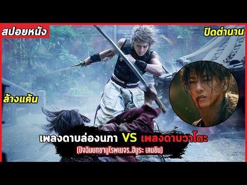 เพลงดาบล่องนภา VS เพลงดาบวาโตะ  (สปอยหนัง) rurouni kenshin the final (2021)