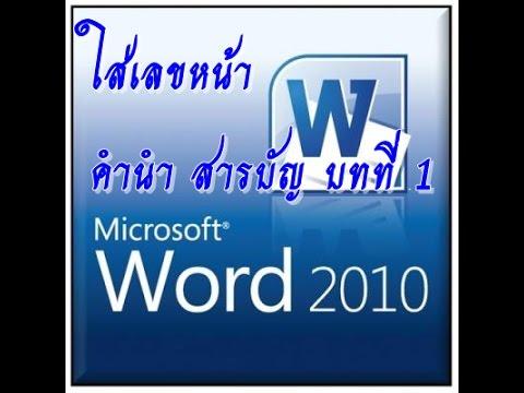 ใส่เลขหน้า word 2010 (คำนำ สารบัญ บทที่ ๑)