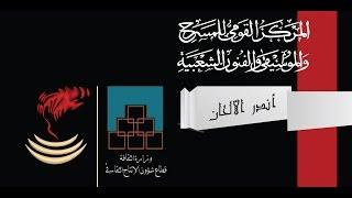 القومي للمسرح يطلق موقعه الرسمي.. أبريل المقبل