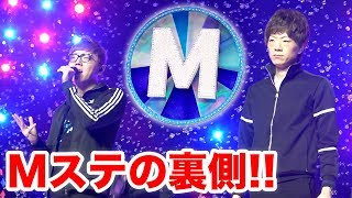 Mステの裏側を撮影してきました!【Mステ SUPER LIVE 2018】 thumbnail