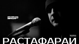 Download ToTo - Растафарай Mp3 and Videos