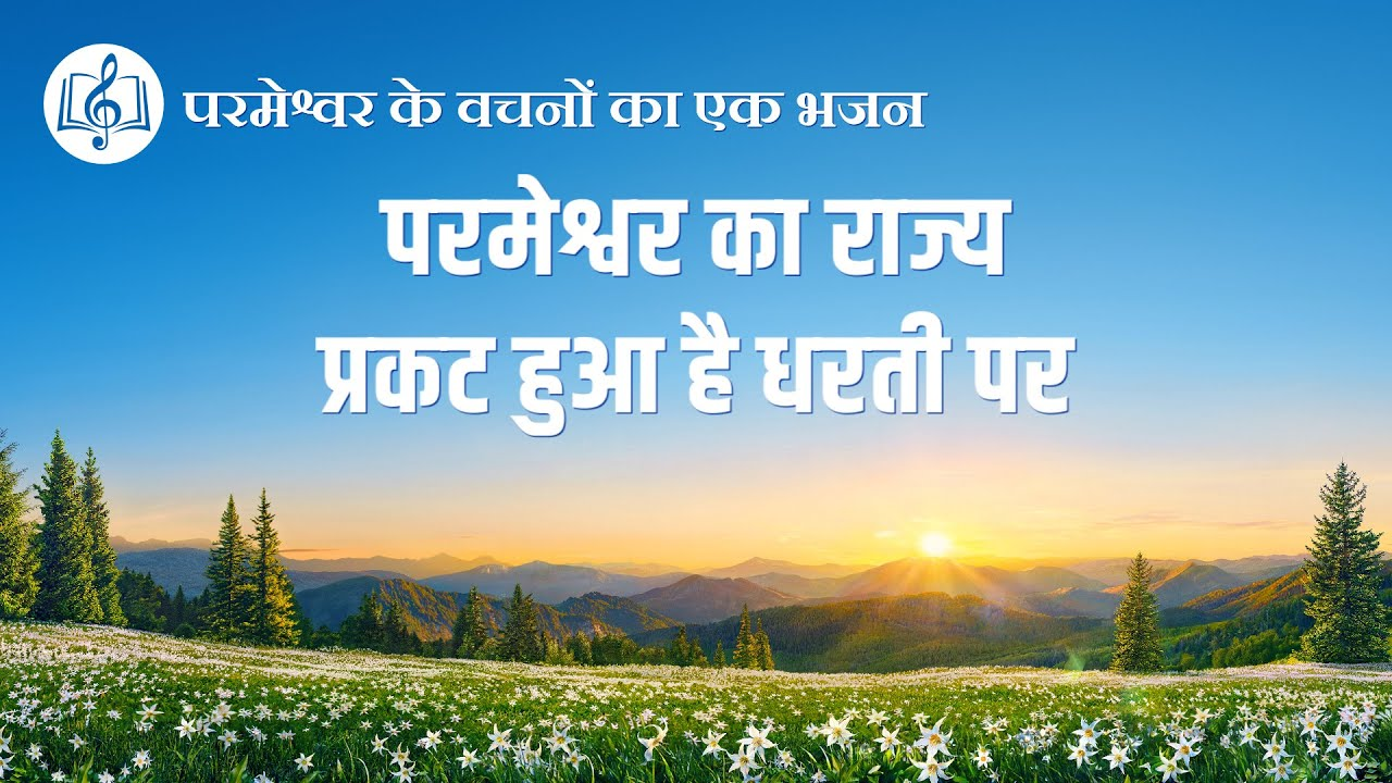 परमेश्वर का राज्य प्रकट हुआ है धरती पर | Hindi Christian Song With Lyrics