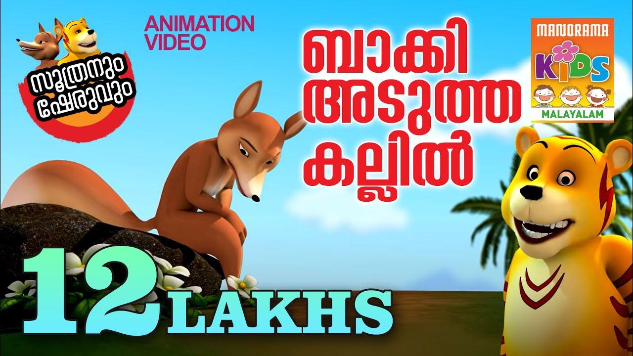 Download Baakki  Adutha Kallil | ബാക്കി അടുത്ത കല്ലിൽ | Soothranum Sheruvum | Balarama Animation