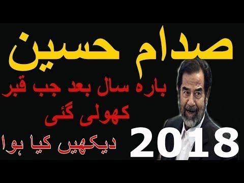 Saddam Hussein dead body is still in Real condation | Watch Video