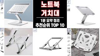 노트북 거치대 추천 비교 순위 가성비 인기 구매 TOP…