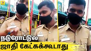 முகக்கவசம் இல்லாதவரிடம் ஜாதியை கேட்ட போலீஸ் | Viral Video | Tiruppur | Latest Tamil News