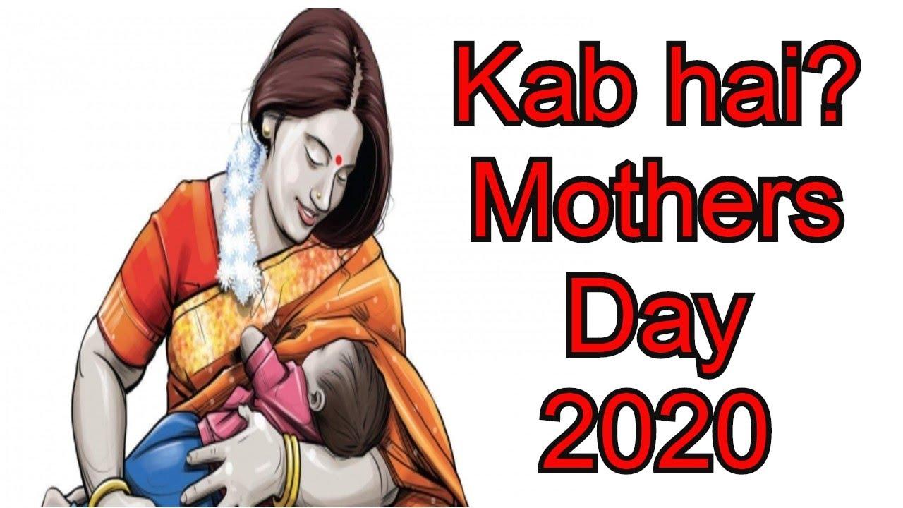 Happy Mothers Day Kab Hain 2020 Mothers Day Date 2020 Mothers Day Kab Manaya Jata Hai Youtube