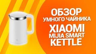 Xiaomi MiJia Smart Kettle Супер Умный чайник с Bluetooth  обзор
