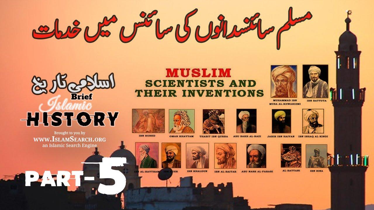 Muslim Scientist in History ┇ Islamic History in Urdu ...