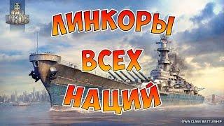 World of Warships Какой класс кораблей выбрать? Линкоры