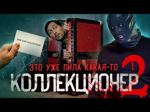 ТРЕШ ОБЗОР фильма КОЛЛЕКЦИОНЕР 2 [ремейк]