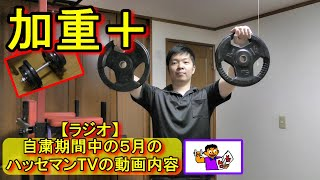 【アームレスリング】筋トレラジオ!【加重、5月のハッセマンTVの動画内容】