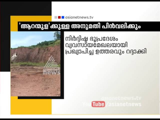 Govt will cancel the approval for Aranmula airport project