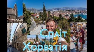 Спліт Хорватія