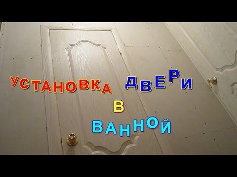 Как установить дверь в ванную своими руками видео