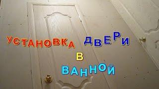 Установка двери в ванной своими руками.  Как правильно установить межкомнатную дверь(Подробный видео урок о установке межкомнатной двери своими руками в ванной комнате. Сборка дверной коробки..., 2016-05-31T21:10:23.000Z)