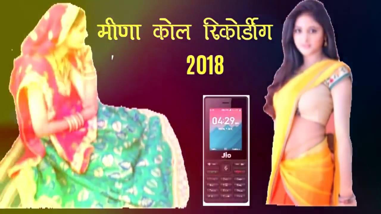 मजेदार कोल रिकोर्डींग 2018 ।। सुपर मीणा कोल रिकोर्डींग 2018 ।। Meena call recording 2018