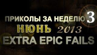 Лучшие Приколы За Неделю - Май 2013 (Выпуск 28)