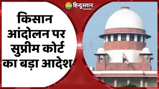 Farmer Protest : Farmer organizations को Supreme court ने की फटकार लगाई | Kisan Andolan Update