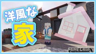 【マイクラ】洋風な家造り#3🏠🌳屋根造り~【雪城眞尋/にじさんじ】