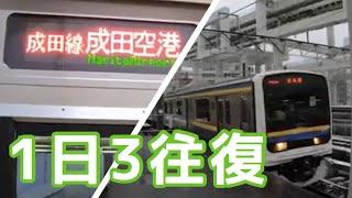 【1日3本】各駅停車 成田空港行きに乗ってみた
