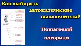 Автоматические выключатели - пошаговый алгоритм выбора(, 2014-04-09T21:33:38.000Z)