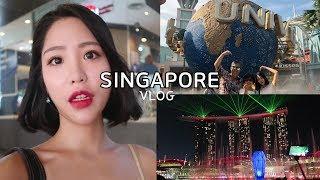 대리만족 싱가포르 여행 VLOG / 엄~청 자세한 일…