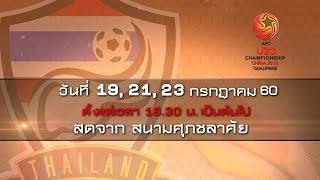 ไทยรัฐทีวีถ่ายทอดสด  AFC U23 CHAMPION CHINA 2018 รอบคัดเลือก กลุ่ม H ชมสดทุกนัดทางไทยรัฐทีวีช่อง 32