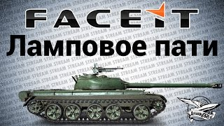 Стрим - Ламповое пати на FACEIT.com