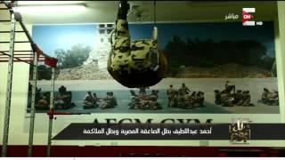 كل يوم: فيلم قصير لـ أحمد عبد اللطيف وحش الصاعقة المصرية وبطل الملاكمة
