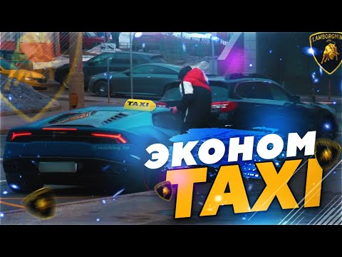 Эконом-такси на Lamborghini