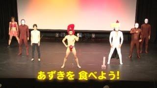 絶対くせになる小豆体操でエクササイズ!!