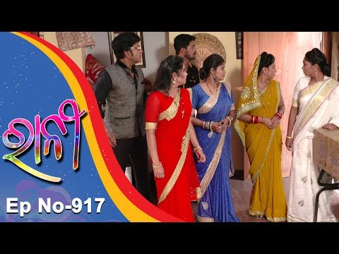Ranee | Full Ep 917 | 19th May 2018 | Odia Serial - TarangTV
