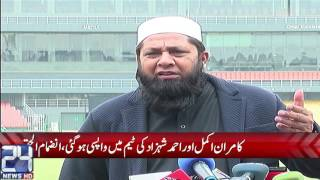 Chief selector Inzamam ul Haq unveils squad for West Indies series | 24 News HD (Complete)