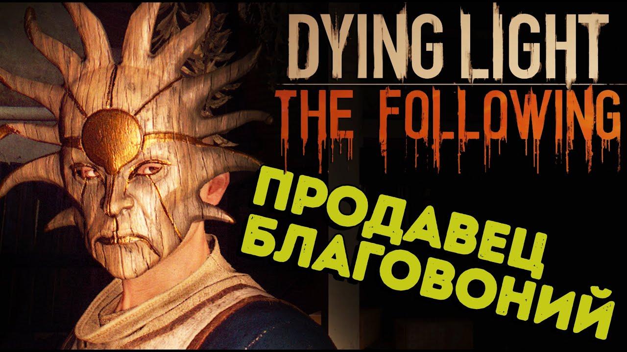 Dying Light Новое дополнение