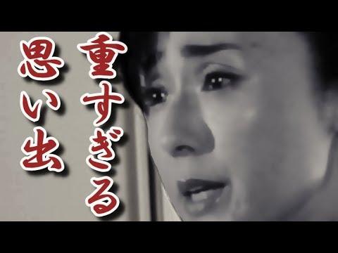 浅野ゆう子が結婚しなかった理由に涙が止まらない!?『ごめんなさい』と許しを請う相手に一同驚愕!!