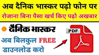 how to download dainik Bhaskar epaper in pdf || How to download Dainik Bhaskar epaper free [ HINDI ] screenshot 2