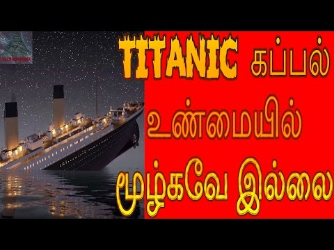 TITANIC கப்பல் உண்மையில் மூழ்கவே இல்லை  TITANIC ship had never SUNK