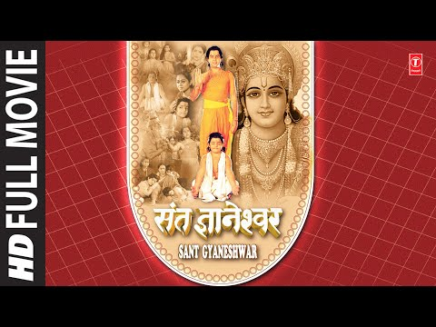 Sant Gyaneshwar New Hindi Movie I GAJENDRA CHAUHAN I AMAN VARMA (as Sant Gyaneshwar), T-SeriesBhakti