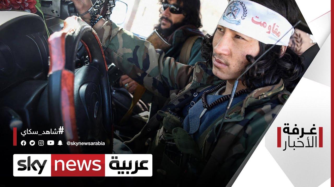 أفغانستان.. تقليص نفوذ طالبان   #غرفة_الأخبار  - نشر قبل 9 ساعة