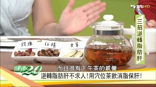 改善脂肪肝!中醫「消脂穴位茶飲」保肝!健康2.0