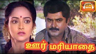 Oor Mariyadhai/tamil/#tamil old movie #comedy movie ஊர் மரியாதை தமிழ் திரைப்படம்