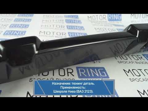Дефлектор (спойлер) заднего окна неокрашенный на Шевроле Нива | MotoRRing.ru