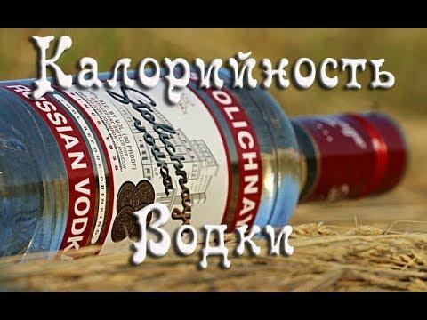 Калорийность водки, коньяка, самогона, текилы, рома