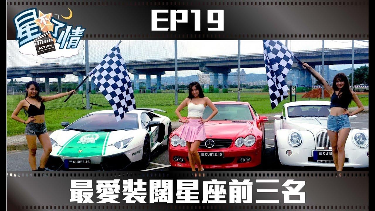 星不了情ep19-最愛裝闊星座前三名(郭子乾/辛龍/辜菀允) - YouTube